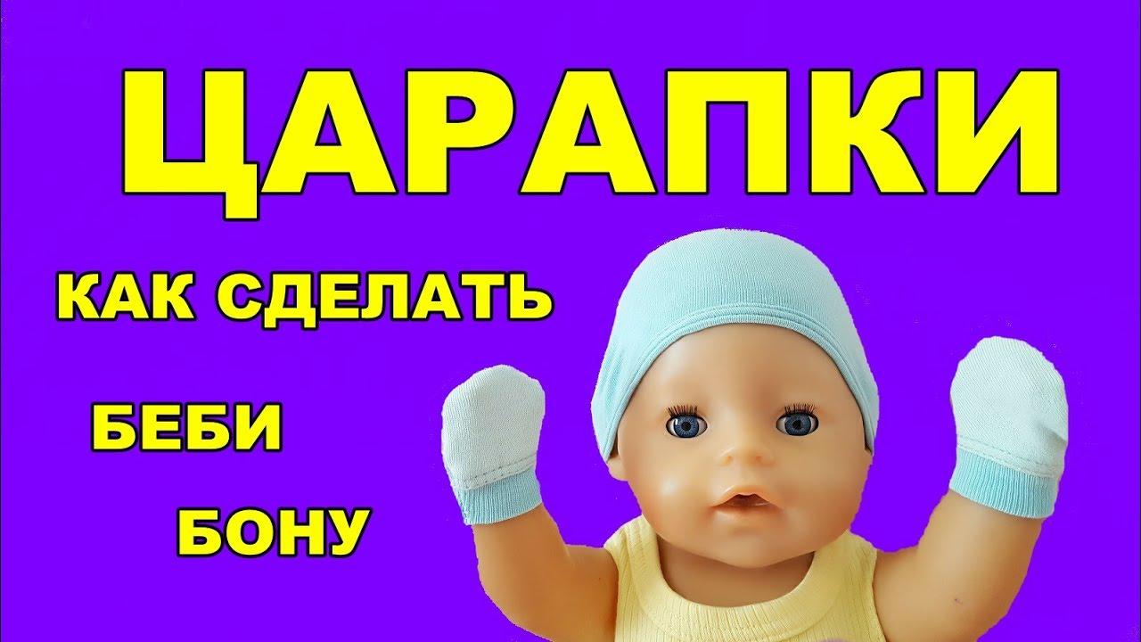 Как сделать царапки для беби бона