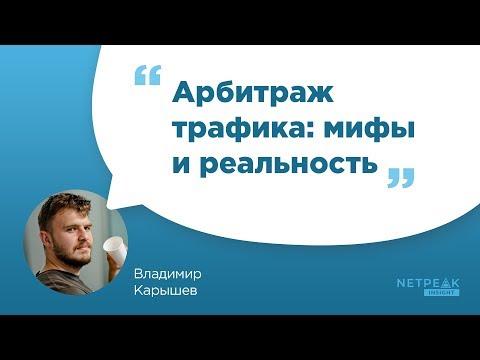 Непрофильный образовательный ивент #2: «Арбитраж: мифы и реальность», Владимир Карышев
