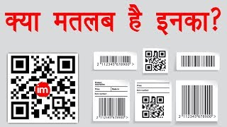 QR Code and Barcode Explained in Hindi - समझिये QR Code और Barcode को