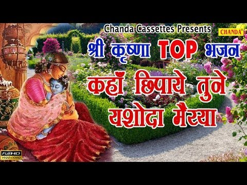 कहाँ छिपाये तुने यशोदा मईया || Krishna Top 10 Bhajan || Popular Krishna Song