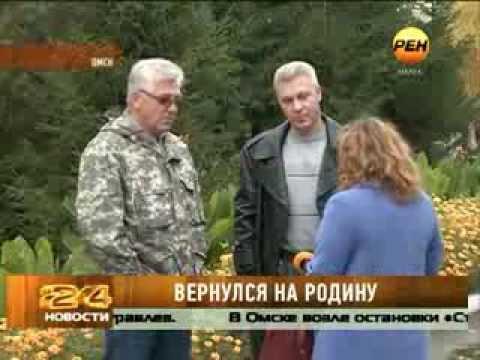Новости 24  Омск 03.10.13. Вернулся на Родину