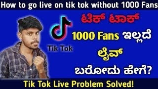How to go live on tik tok without 1000 Fans in kannada | Tik Tok Live Problem Solved