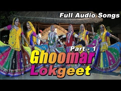 Ghoomar Lokgeet - Part 1 | Popular Rajasthani Traditional Folk Songs | Audio Jukebox | Marwadi Songs video