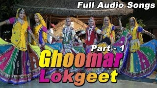 Ghoomar Lokgeet - Part 1 | Popular Rajasthani Traditional Folk Songs | Audio Jukebox | Marwadi Songs