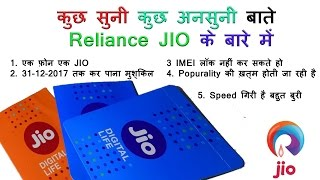 Some Heared & Some Unheared Things About Reliance JIO: कुछ सुनी कुछ अनसुनी बातें