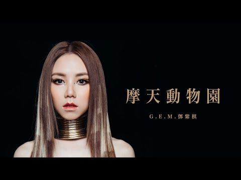 G.E.M.鄧紫棋【摩天動物園 City Zoo】Official Music Video
