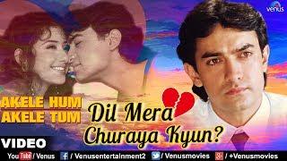 Dil Mera Churaya Kyun (Akele Hum Akele Tum)
