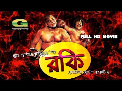 Roky | Full Movie | Jasim | Sucharita | Khalil