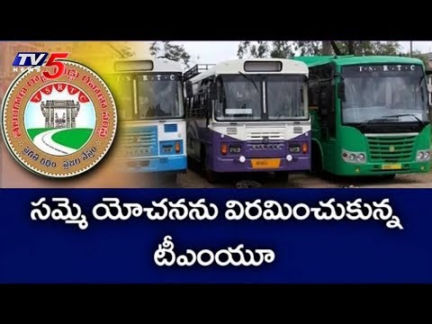TMU Leaders Withdraw TSRTC Strike | Ministers On RTC Strike | TV5 News