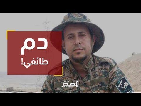 فيديو: هكذا يقدم الحوثي أتباعه وقوداً لحروب طهران في اليمن وخارجها