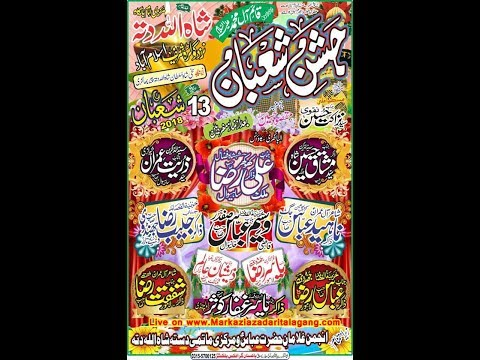 Live Jashan 13 Shoban 2018 Shah Allah Ditta Islamabad