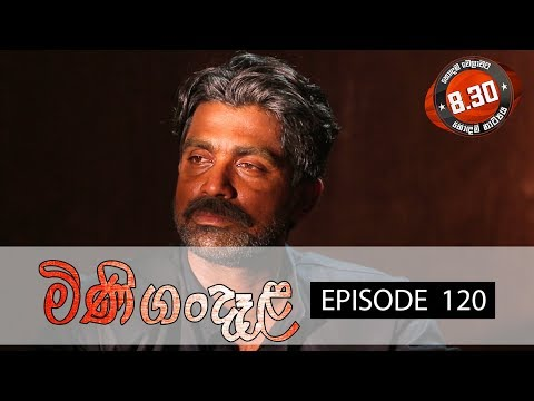Minigandela | Episode 120 | Sirasa TV 29th November 2018 [HD]