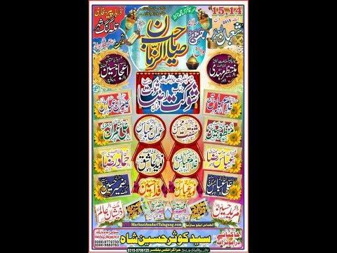 Live Jashan 15 Shoban 2018 Darbar Peer Bukhari Talagang