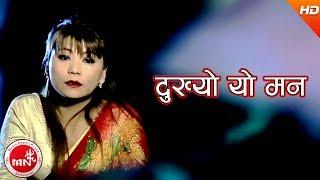 download lagu New Nepali Lok Dohori  Dukhyo Yo Man - gratis