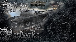 #worldoftanks.Spähpanzer Ru 251. Гребаные #ЛБЗ. ЛТ-2. Разведка. (на Об.260)