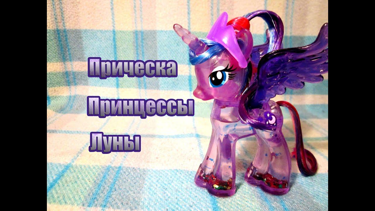 Причёска пони принцессы