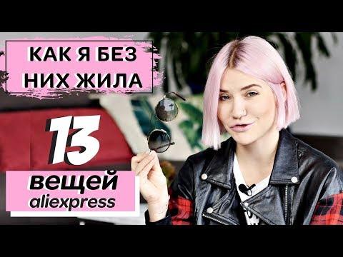 13 ВЕЩЕЙ С ALIEXPRESS БЕЗ КОТОРЫХ Я НЕ МОГУ ЖИТЬ