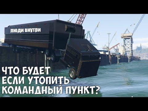 ЧТО БУДЕТ ЕСЛИ УТОПИТЬ КОМАНДНЫЙ ПУНКТ - GTA 5