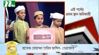 PHP Quran er Alo 2017 | Episode 22 | NTV Islamic Competition Programme