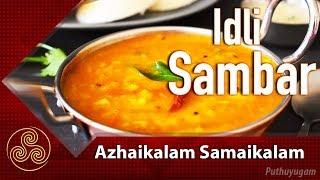 Sambar Recipe for Idli | Azhaikalam Samaikalam