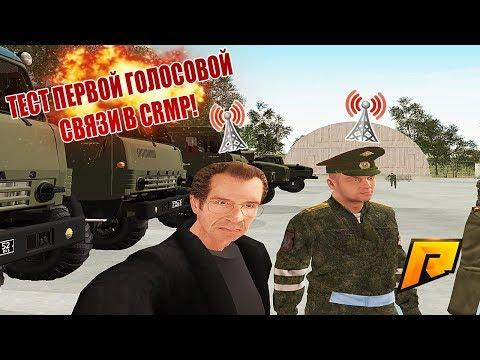ТЕСТ ПЕРВОЙ ГОЛОСОВОЙ СВЯЗИ В CRMP ! RADMIR RP