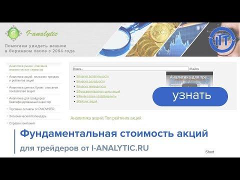 Фундаментальная стоимость акций  для трейдеров от I-ANALYTIC.RU