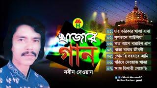 Nobin Dewan - Khajar Gan | খাজার গান | Music Heaven