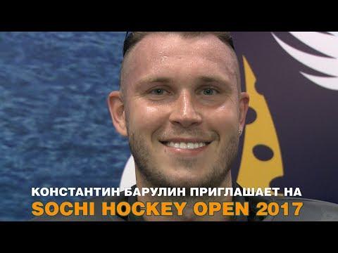 """Константин Барулин: """"Приедут Ковальчук, Мозякин... Такой турнир нельзя пропустить"""""""