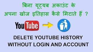How to delete Youtube history without signing in - in Hindi (2016)