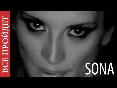 Sona - Всё пройдёт и не вернётся