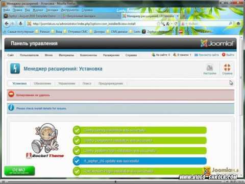 Установка и обзор шаблона на Joomla 1.6