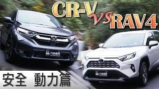 廝殺!Honda CR-V vs Toyota RAV4 日系百萬SUV的武林大會 【安全輔助科技、動力操駕篇】