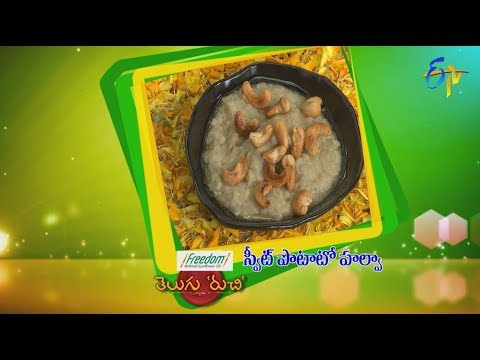 Sweet Potato Halwa | Telugu Ruchi | 19th September 2018 | ETV  Telugu