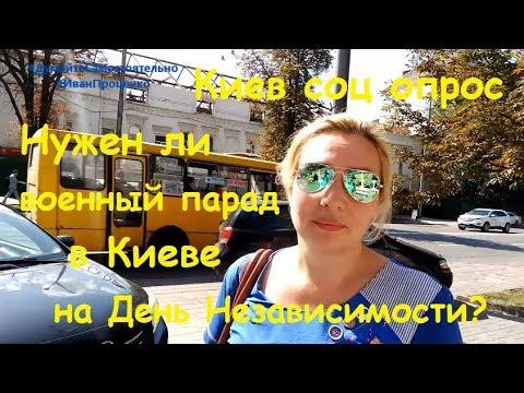 Киев Нужен военный парад или нет на День Независимости? соц опрос Иван Проценко
