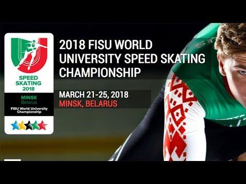 4'th day 2018 FISU WUC Speed Skating Minsk, Belarus (25.03.2018)