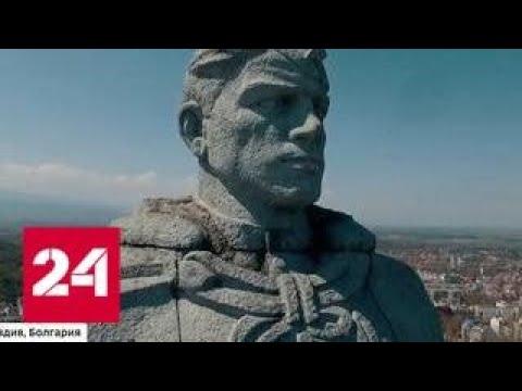 Болгар приучают к тому, что их освободили не русские солдаты, а американские индейцы - Россия 24