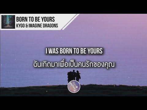 แปลเพลง Born To Be Yours - Kygo & Imagine Dragons