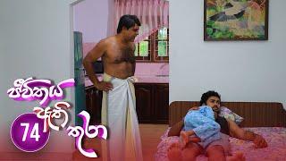 Jeevithaya Athi Thura | Episode 74 - (2019-08-26) | ITN