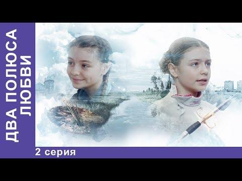 Два полюса любви. 2 серия. Сериал. Мелодрама. Новинка 2018. StarMedia