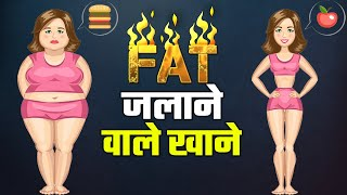 Top 10 Fat Burning Super Foods For Weightloss - How To Lose Belly Fat and Lose Weight - Hindi