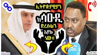 Saudi: ኢትዮጵያዊያን ሳዑዲ ድረሱልን እያሉ ነው። የመንገድ ላይ እስራት ጀምረዋል! Ethiopians in Saudi on the road - VOA