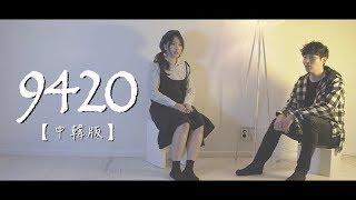 (中韓版) 麥小兜/9420 (我只想說,就是愛你)  【翻唱 ft Dieno 다이노】 | Mira