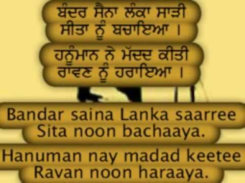 Dussehra Punjabi Poem for Children with Subtitles in PunjbiEnglish...