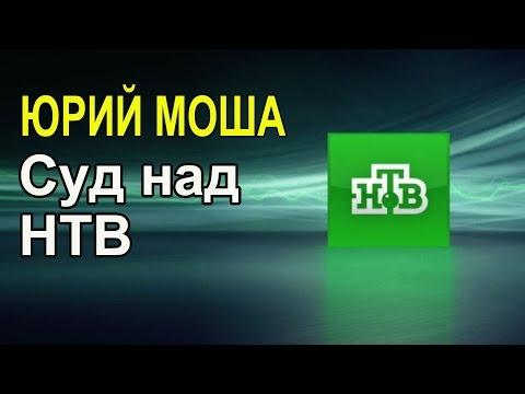 Суд над НТВ. Юрий Моша против путинской телекомпании. Иск на 1 млн. долларов.