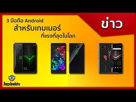 3 มือถือ Android สำหรับเกมเมอร์ที่แรงที่สุดในโลก Blackshark Helo / Razer Phone 2 / ROG Phone
