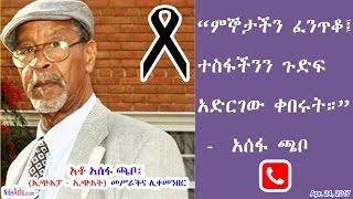 አቶ አሰፋ ጫቦ፤ ማለፊያ የብዕር ዘንገኛ - Remembering Assefa Chabo - SBS