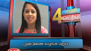 17TH AUG 4PM MANI NEWS