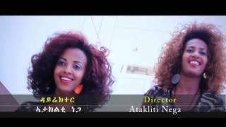 Goyteom Tsigab  wedi  tsigab  ስጋ ማማ ''Sga mama'' New Ethiopian Music c4jvEkL4tw8