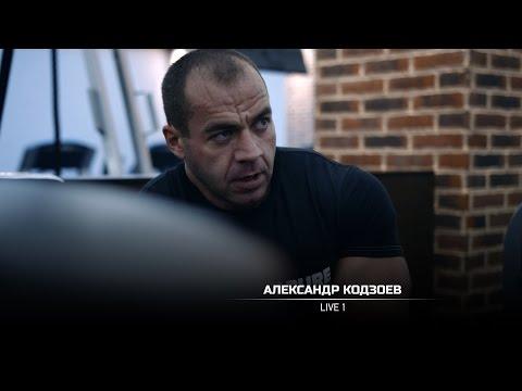 Александр Кодзоев Live - 1