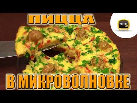 Как приготовить пиццу в микроволновке - видео